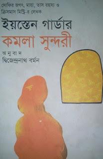 কমলা সুন্দরী (অরিজিনাল - অরেঞ্জ গার্ল) - ইয়েস্তেন গার্ডার