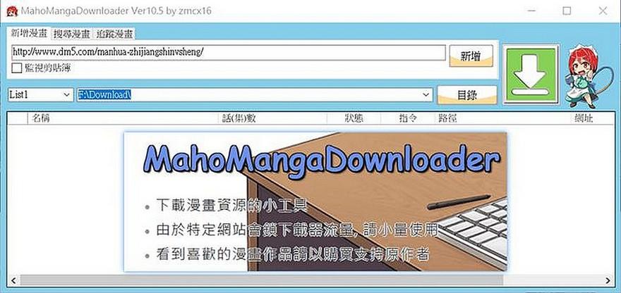 MahoMangaDownloader 漫畫下載器