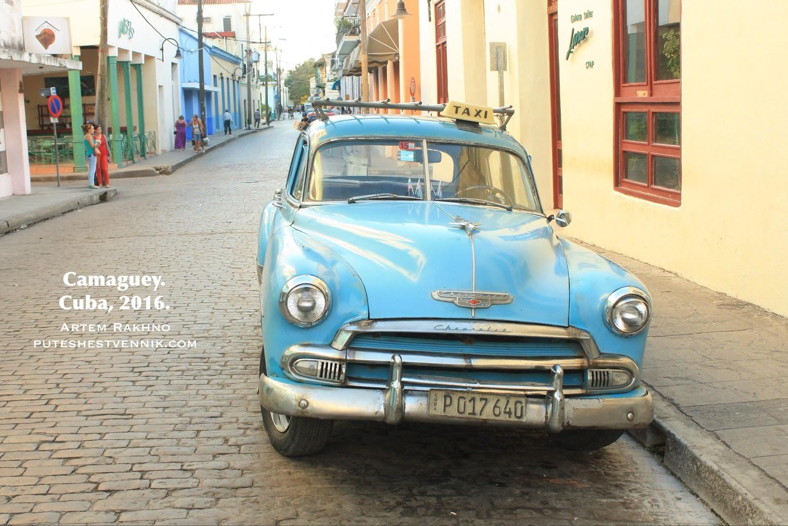 Старое авто на Кубе
