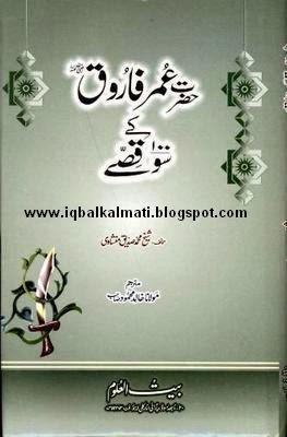 Hazrat Umar Farooq (R.a) Kay100 Qissay