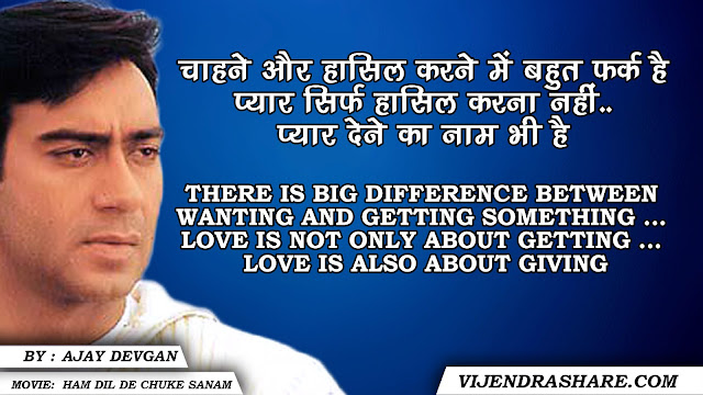 quote by ajay devgam / movie : ham dil de chuke sanam