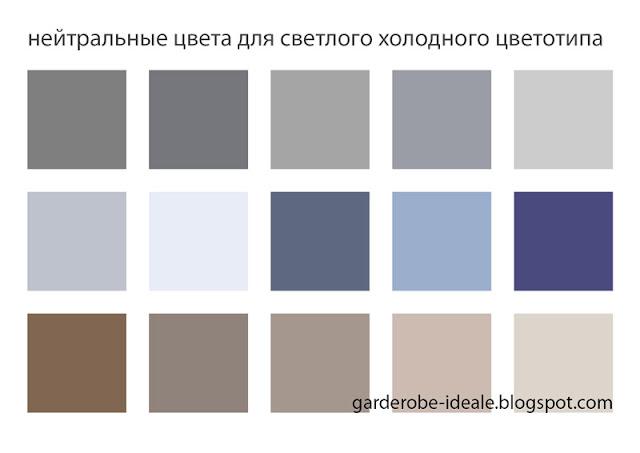 Нейтральные цвета для светлого и холодного цветотипа