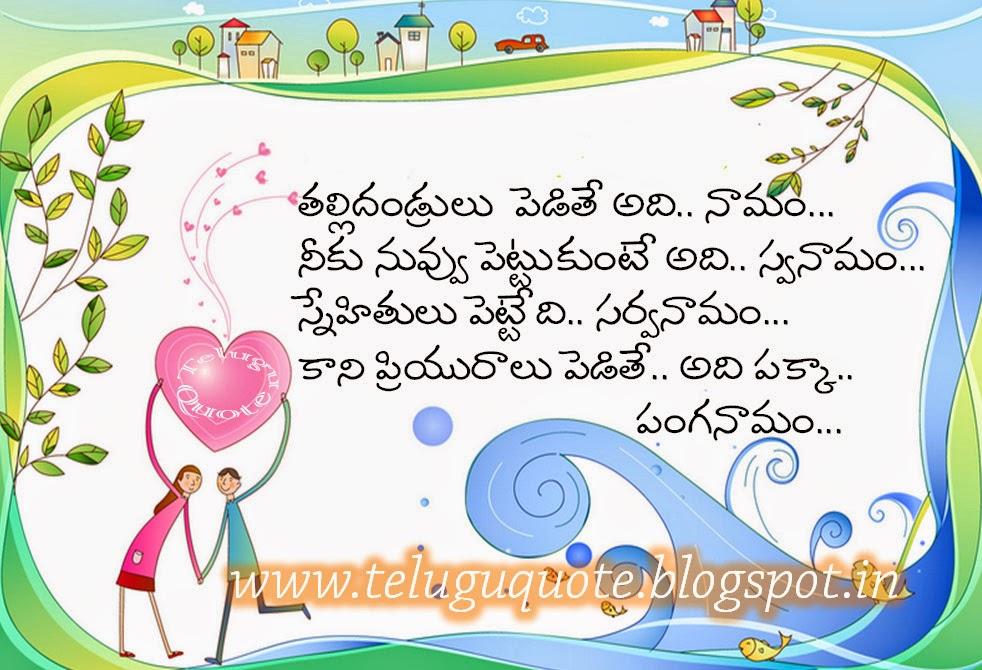 Telugu Quote