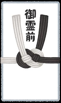香典袋のイラスト(御霊前)