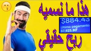 moraja3at 9anawat youtube watah9i9 dakhl