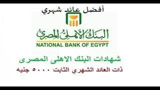 شهادات إستثمار البنك الأهلي المصرى 2020 شهادات الإدخار 2020 الشهادات البلاتينية البنك الأهلى Youtube