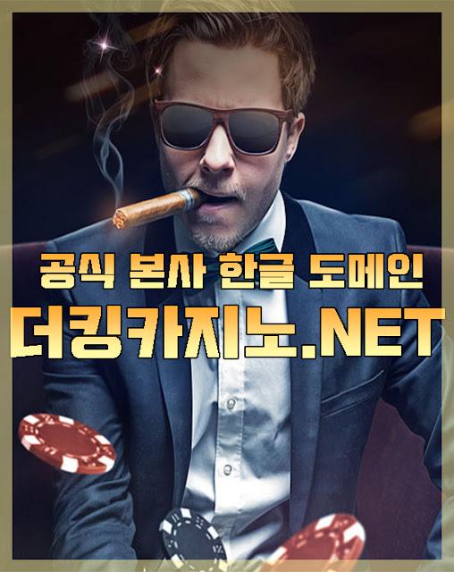 더킹카지노.net