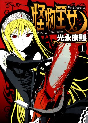Kaibutsu Oujo (怪物王 Princess Resurrection) de Yasunori Mitsunaga.