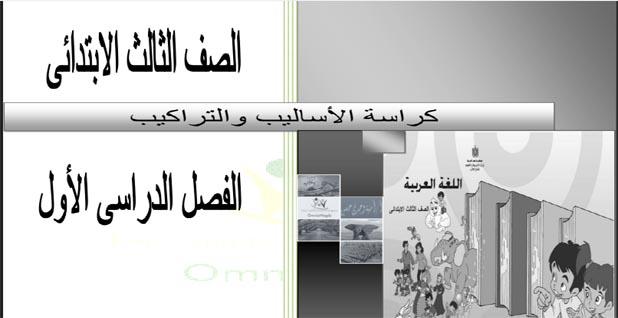 كراسة الأساليب والتراكيب فى اللغة العربية للصف الثالث الابتدائى ترم أول