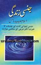 Jinsi Zindagi Islam Aur Jadid Science