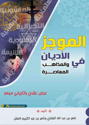 تحميل الموجز في الأديان والمذاهب المعاصرة pdf ناصر القفاري وناصر العقل