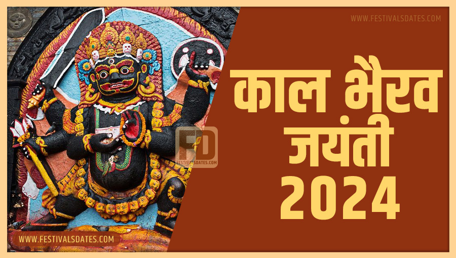 2024 काल भैरव जयंती तारीख व समय भारतीय समय अनुसार