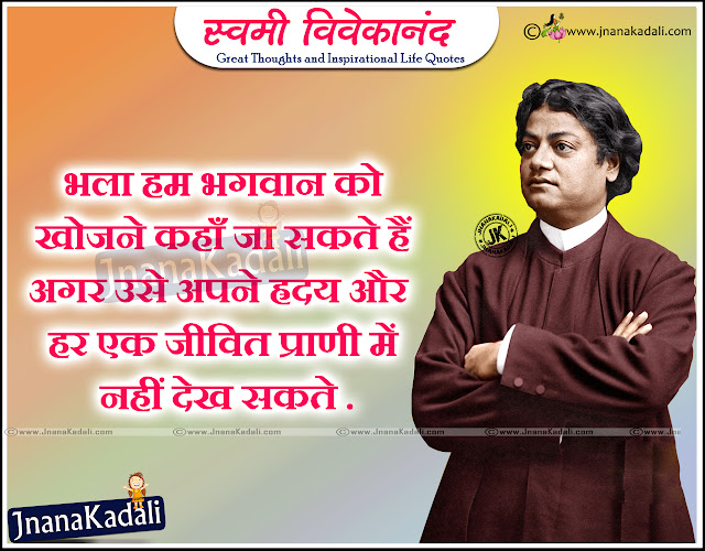 Swami Vivekananda quotes in Hindi & English,best motivational & inspirational quotes of swami Vivekananda, Some of the Best lesson to learn, Share successful swami Vivekananda quotes to your friends and family member. Find top Swami Vivekananda thoughts images in hindi & english mix, you can share as Good Morning messages,Swami Vivekananda quotes on Weakness,Swami Vivekananda quotes on Excellence,Golden Rules Quotes by Swami Vivekananda,Swami Vivekananda quotes  – We Make our Own Luck,Swami Vivekananda – Good Morning quotes ,Swami Vivekananda Motivational Hindi quotes on Hopes,Swami Vivekananda quotes in Hindi about Truth,Swami Vivekananda quotes About Thinking – Hindi + English,Swami Vivekananda quotes On People,Here is swami vivekananda quotations in hindi and english - Good reads nice thoughts from Swami vivekananda - Inspirational messages from Swami Vivekananda - Bes motivaitonal quotations from Swami Vivekananda - Quotes and Quotations in hindi and english Language - Best of swami vivekananda Quotes in English and hindi - Top swami vivekananda Quotes and Quotations with Images in english and hindi - best  Motivational Quotes from swami vivekananda in english and hindi Font - Inspirational Quotes from swami vivekananda In english and hindi - Best Successful Life Quotes in hindi and english Languages from shree swami vivekananda.