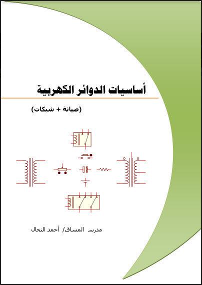 كتاب الدوائر الالكترونية pdf