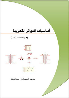 تحميل كتاب يشرح أساسيات الدوائر الإلكترونية والكهربائية بالعربي pdf، كتب أسس الكهرباء والإلكترونيات باللغة العربية مجاناً ، كتب الكهربية ، اسس الإلكترونيات والكهربية برابط مباشر مجانا
