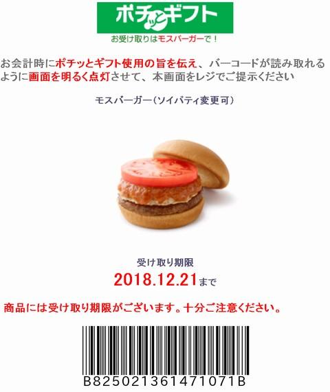 ポチッとギフト モスバーガー稲沢天池店