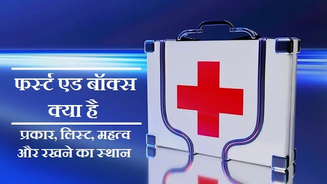 What is First Aid Box, Types, List Uses