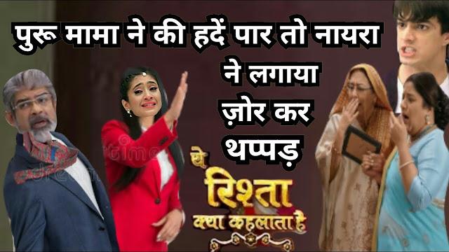 OH NO! Puru Mama gets close with Naira, Kartik ignores Naira doubt over Puru in YRKKH