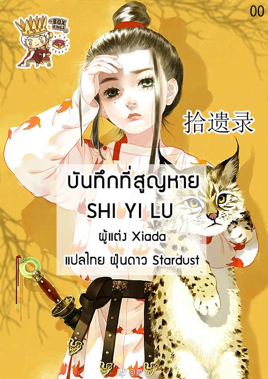 Shi Yi Lu ตอนที่ 1 หน้า 1