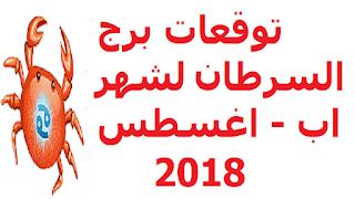 توقعات برج السرطان لشهر اب - اغسطس 2018