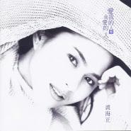 Qiu Hai Zheng (裘海正) - Ai Wo Di Ren He Wo Ai Di Ren (爱我的人和我爱的人)