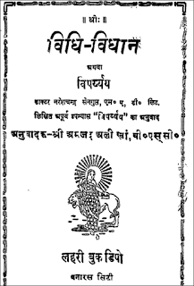 vidhi-vidhan-hindi-novel-upaniyas