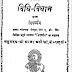 विधि विधान एक उपन्यास - खान अमज़द अली हिंदी पुस्तक | Vidhi Vidhan Hindi Novel - Khan Amazad Ali Hindi Book