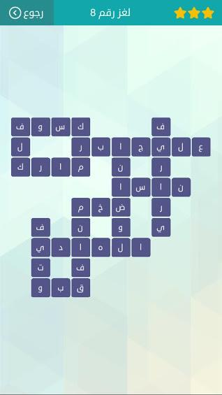 ألغاز مصوره على الشاشة من 7 حروف حل لعبة وصلة المجموعة الاولى لغز8