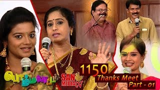 Bommalaattam | Thanks Meet Part 01