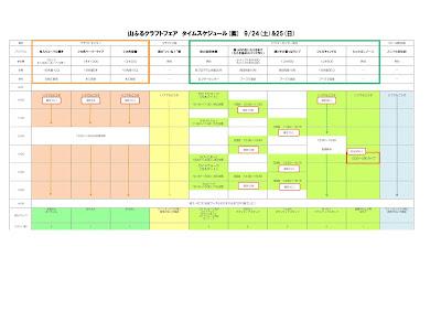 http://www.yamafuru.com/chirashi/craftfair2016schedule.pdf