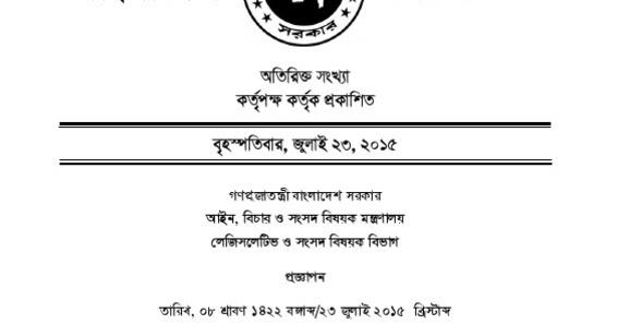 Laws Of Bangladesh Pdf