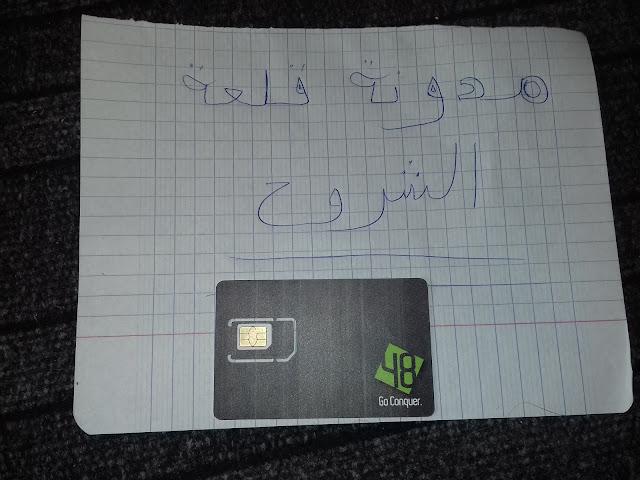 بطاقة سيم 48