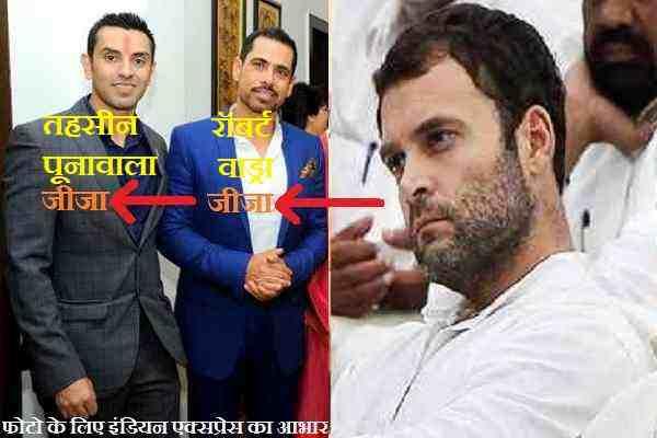 राहुल के जीजा ने कांग्रेस को मिट्टी में मिलाया, अब वाड्रा के जीजा कांग्रेस को करेंगे दफ़न: पढ़ें