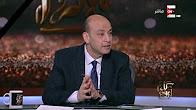 برنامج كل يوم حلقة الإثنين 10-4-2017 تقديم عمرو اديب