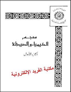 قراءة وتحميل كتاب معجم الكيمياء والصيدلة الجزء الأول pdf أونلاين، قاموس الكيمياء والصيدلة الجزء الأول 1، معاني الكلمات في الكيمياء والصيدلة، عربي عربي