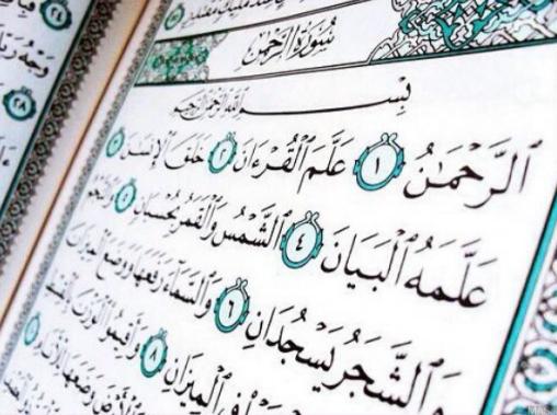 Bacaann surat Ar Rahman Ayat 1-16 Oleh Mevlan Kurtishi