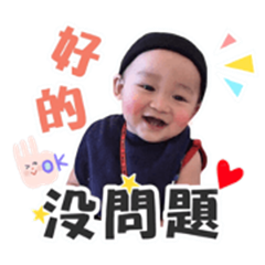 Cute Baby Wei Wei