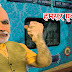 Champaran ko denge humsafar express ki saugaat PM Narendra Modi