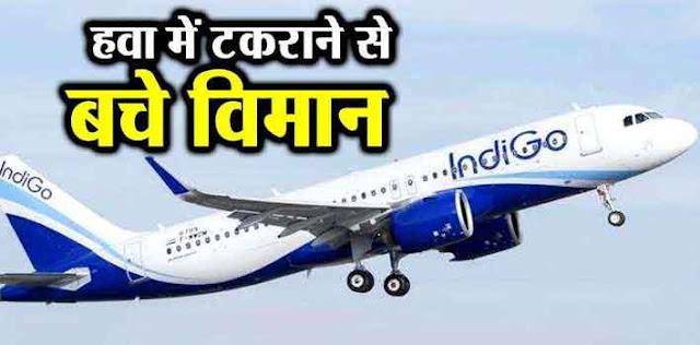 दो इंडिगो के विमान टकराते-टकराते बचे, 45 सेकंड से टला हादसा