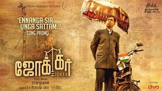 Joker (2016) Tamil Movie Online
