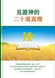 東方閃電|全能神教會|書籍封面圖片|見證神的二十項真理