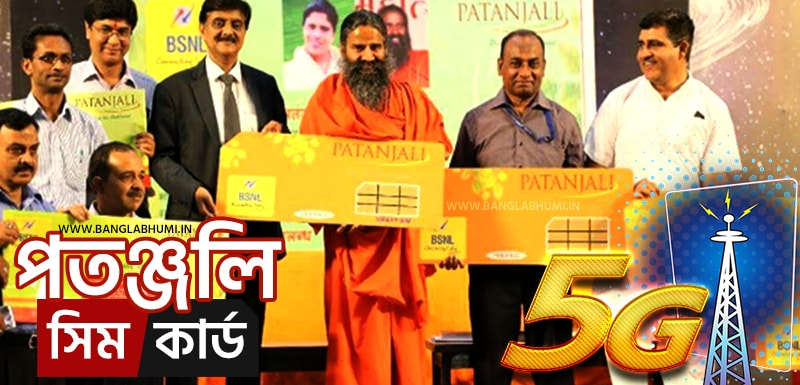 Patanjali Sim Free in West Bengal