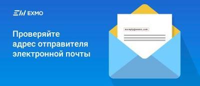 Проверяйте адрес отправителя электронной почты