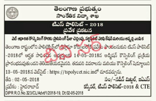TS Polycet Counselling 2019 , Schedule, Procedure