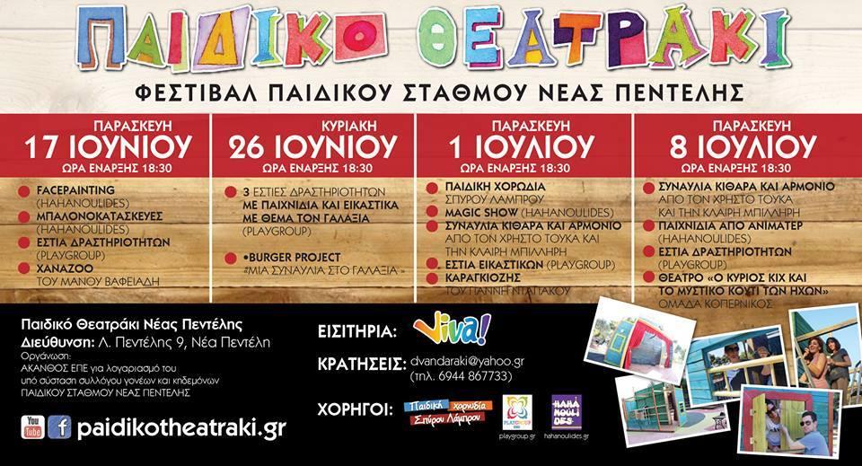 5ddb19a75312 Διαβάστε περισσότερα εδώ και δείτε το πρόγραμμα του φεστιβάλ