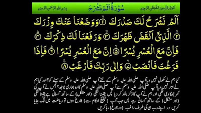 surah alam nashrah benefits in urdu