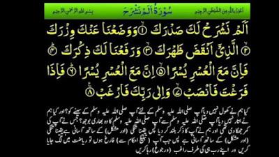 surah alam nashrah benefits in urdu