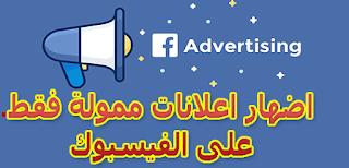 اضهار اعلانات ممولة فقط على الفيسبوك