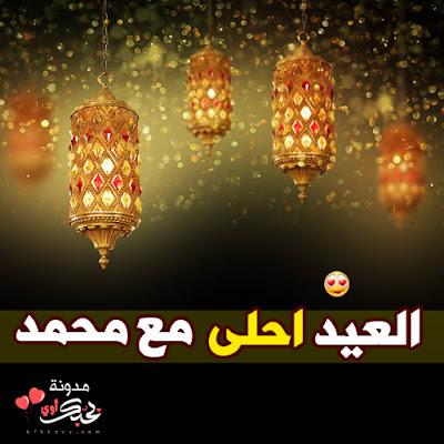 العيد احلى مع محمد بطاقات تهنئة عيد الفطر المبارك