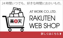 楽天通販サイト